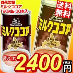 【訳あり送料無料】森永製菓 ミルクココア 190g缶 30本入[期限2017年11月]