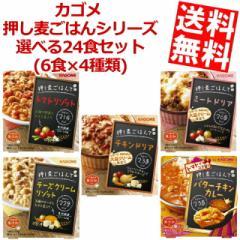 【送料無料】カゴメ 押し麦ごはんでシリーズ 選べる24食(6食×4セット)[リゾット・ドリア・カレー]