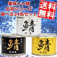【送料無料】伊藤食品 美味しい鯖缶詰シリーズ 選べる24缶セット(6個×4種類)[水煮 味噌煮 醤油煮][国産さば使用 サバ缶]