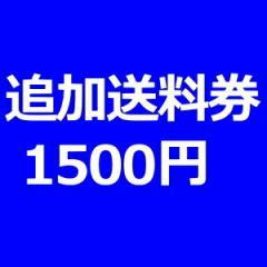 追加送料券1500円