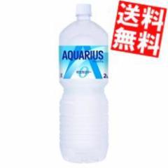 【送料無料】コカコーラ アクエリアスゼロ 2000mlペットボトル 6本入 [カロリーゼロ 2L]