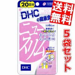 【送料無料5袋セット】DHC 100日分(400粒)ニュースリム (20日分×5袋) ※1〜5営業日以内発送可 [ダイエット サプリメント]