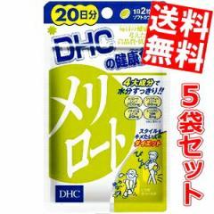【送料無料5袋セット】DHC 100日分(200粒) メリロート (20日分×5袋) [ダイエット サプリメント]