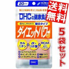【送料無料5袋セット】DHC 100日分(300粒)ダイエットパワー (20日分×5袋) ※1〜5営業日以内発送可