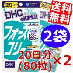 【送料無料2袋】DHCフォースコリー 20日分(80粒)×2袋 [ダイエット食品]つまり40日分♪
