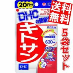 【送料無料5袋セット】DHC 100日分(300粒)キトサン (20日分×5袋) [ダイエット サプリメント]