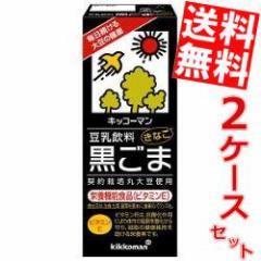 【送料無料】紀文(キッコーマン)豆乳飲料 黒ごま きなこ風味200ml紙パック36本(18本×2ケース)