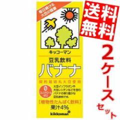 【送料無料】紀文(キッコーマン)豆乳飲料バナナ200ml紙パック36本(18本×2ケース)