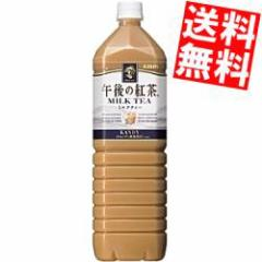 【送料無料】キリン 午後の紅茶 ミルクティー 1.5LPET 8本入 ※発送まで最短2〜3営業日必要