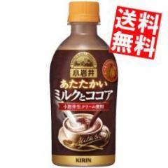 【送料無料】キリン 【HOT用】小岩井 あたたかいミルクとココア 345mlペットボトル 24本入