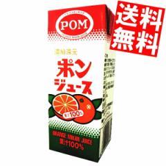 【送料無料】ポンジュース200ml紙パック12本 オレンジジュース POM(ポン) えひめ飲料