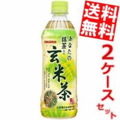【送料無料】サンガリア あなたの抹茶入り玄米茶 500mlペットボトル 48本 (24本×2ケース)