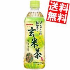 【送料無料】サンガリア あなたの抹茶入り玄米茶 500mlペットボトル 24本入