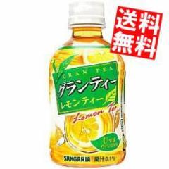 【送料無料】サンガリア グランティー レモンティー 280mlペットボトル 24本入