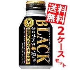 【送料無料】サントリー BOSSボス ブラック (特定保健用食品) 280mlボトル缶 48本 (24本×2ケース) [缶コーヒー]