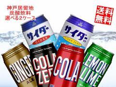 【送料無料】神戸居留地 選べる炭酸飲料 350ml缶 48本(24本×2ケース) 富永貿易