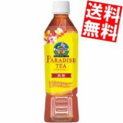 【送料無料】UCC パラダイスティー 450mlペットボトル 48本 (24本×2ケース) [カロリーゼロ]