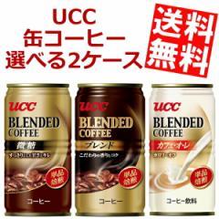 【送料無料】UCC缶コーヒー185g缶 選べる2ケース 60本(30本×2ケース) [ブレンド][微糖][カフェオレ]