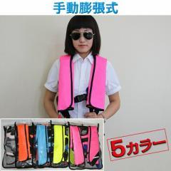 ライフジャケット 手動膨張式 全5色 救命胴衣 フリーサイズ