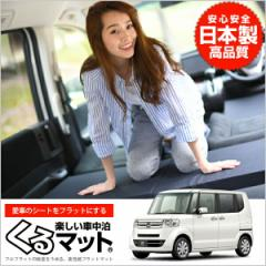 【日本製】N-BOX+ カスタム JF1/2系フルフラットの段差解消 快適な車中泊グッズくるマット!(2個:ブラック)  マットレス エアーマット