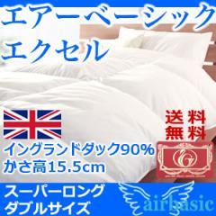羽毛布団 エアーベーシック イングランドダウン90% スーパーロングダブルサイズ 【エクセルゴールドラベル】