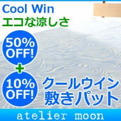 クールウインCool Win涼感敷きパットセミダブルロングサイズ120×210cm