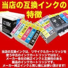 お好きな型番が選べる互換インク福袋!2セットお買上げで黒インク1個プレゼント!エプソン・キヤノン・ブラザー【EPSON】【CANON】【Brot