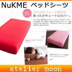 「NuKME/ヌックミィ」ベッドシーツシングルサイズアースカラージラフ柄&スノー柄