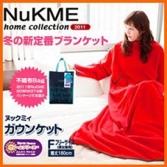 着る毛布「NuKME/ヌックミィ」ガウンケット フリーサイズ