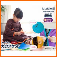 着る毛布「NuKME/ヌックミィ」ガウンケット ミニサイズ