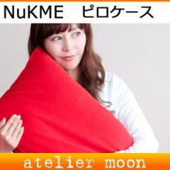 「NuKME/ヌックミィ」ピロケースカジュアルカラーノルディックカラー