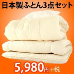 布団3点セット【日本製】マイティトップ綿