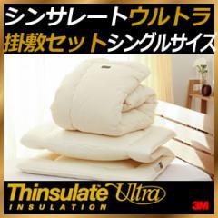 魔法の布団シンサレート 掛敷枕布団セット 掛敷セット シングルサイズ 枕プレゼント