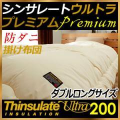【送料無料】魔法の布団シンサレート ウルトラプレミアム200防ダニ掛け布団ダブルロングサイズ日本製