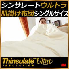 魔法の布団シンサレート ウルトラ肌掛け布団シングルロングサイズ日本製