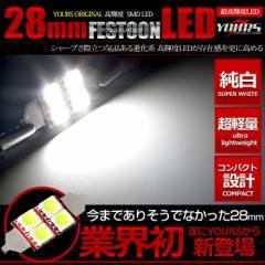 T8×28mm SMD LEDフェストンバルブ ホワイト 1個【YOURS ORIGINAL製品】【超高輝度・超拡散・超純白色 フェストンバルブ】【31mmにも】【