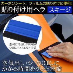 カッティングシート貼り付け用ヘラ(スキージ) カーボンシート、フィルムの貼り付けに便利!!