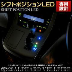 トヨタ 20系アルファード・ヴェルファイア専用シフトポジションLED(シフトレバー シフトノブ)LED ライト イルミネーション ALPHARD VEL