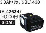 ★☆[税込新品]マキタ14.4Vリチウムイオン電池BL1430☆★