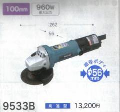 ★☆[税込新品]マキタ 高速型ディスクグラインダー9533B☆★
