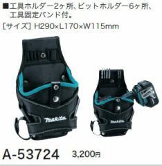 [税込新品]マキタ充電インパクト用ホルスターA-53724