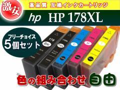 【メール便送料無料】【HP】HP178XL 対応 互換 インク 福袋 インク 5色 セット インクカードリッジ プリンターインク 汎用インク ICチッ
