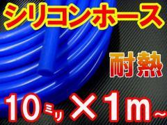 シリコン(10mm)青●【商品一覧】耐熱バキューム汎用Φ10パイ/10ミリ/ブルー/ターボホース/シリコンホース/バキュームホース