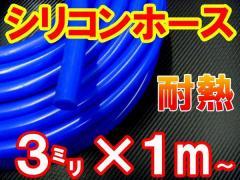 シリコン(3mm)青●【商品一覧】耐熱バキューム汎用Φ3パイ/3ミリ/ブルー/シリコンホース/インダクションホース/ターボホース