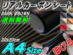 カーボン(A4)茶■【商品一覧】メール便 送料無料リアルカーボンシート/ダークブラウン30×20cm/内装/外装/屋外/3D曲面対応/防水/耐熱