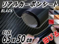 カーボン(小)黒●メール便 送料無料/ブラック65cm×50cm/リアルカーボンシート/3D曲面対応.耐熱/ボンネット/防水/コンソール
