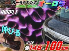 オーロラシート(大)紫♪【商品一覧】幅148×100cm〜/パープル/カーラッピングフィルム曲面対応 立体 ステッカー