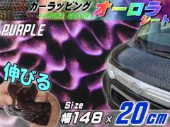 オーロラシート(20cm)紫_幅148×20cm/パープル/カーラッピングフィルム曲面対応 立体 ステッカー【内装】【外装】