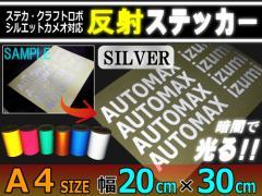 反射シート(A4)銀//【商品一覧】幅20cm×30cm/リフレクトステッカー/シルバー/夜間 光る/カッティング用リフレクター シール/STiKAステカ