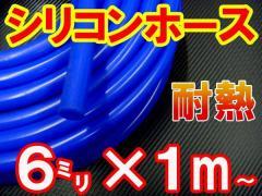 シリコン(6mm)青●メール便 送料無料/耐熱バキューム汎用Φ6パイ/6ミリ/ブルー/samco同等/インダクション/ターボ/シリコンホース
